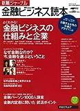 就職ジャーナル金融ビジネス読本 (リクルートムック)