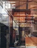 JA102 SUMMER, 2016  若手の建築家がつくる家、そして彼らの仕事