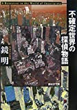 不確定世界の探偵物語 (創元SF文庫 か 2-1)