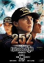 『252 生存者あり episode.ZERO 完全版』 [DVD]