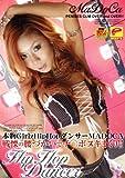 本物GirlzHipHopダンサーMADOCA第2弾  戦慄の腰づかいでチ○ポヌキまくり!! [DVD]