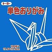 トーヨー 単色折り紙 17.6cm角 100枚 あお 065138