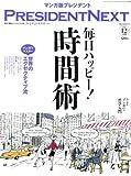 PRESIDENT NEXT(プレジデント ネクスト)Vol.9 (プレジデント 別冊)