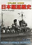 世界の艦船増刊 日本駆逐艦史 2013年 01月号 [雑誌]