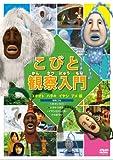こびと観察入門 ユキオト ハタキ イヤシ アメ編[DVD]