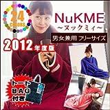 ヌックミィ 2012年度版 NuKME 袖付き毛布 ヌックミイ ヌックミー 着る毛布 フリーサイズ(326-08 ブラウン)