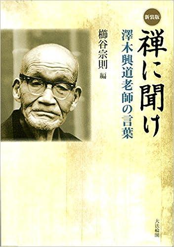 sawakibook
