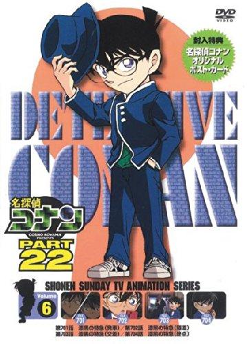 名探偵コナン PART22 Vol.6 [DVD]