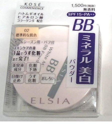 エルシア BBパウダーUV 002