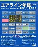エアライン年鑑 2011-2012 (イカロス・ムック)