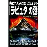 失われた天空のピラミッド「ラピュタ」の謎 (ムー・スーパーミステリー・ブックス)
