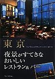 東京夜景がすてきなおいしいレストラン&バー
