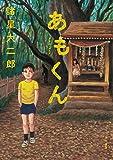 あもくん<あもくん> (単行本コミックス)