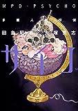 多重人格探偵サイコ(22)<多重人格探偵サイコ> (角川コミックス・エース)