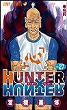 HUNTER X HUNTER27 (ジャンプコミックス)