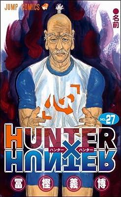 HUNTER×HUNTER 27 (ジャンプコミックス)