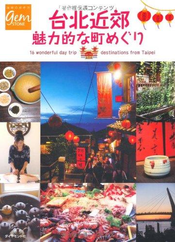 台北近郊 魅力的な町めぐり (地球の歩き方 GEM STONE)