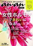 an・an特別編集 女性ホルモンでキレイになる!  (マガジンハウスムック)