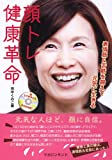 顔トレ健康革命 DVD付
