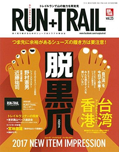 RUN+TRAIL 2017年Vol.23 大きい表紙画像