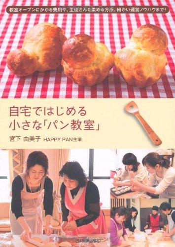 自宅ではじめる小さな「パン教室」