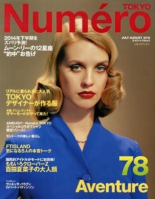 Numero TOKYO (ヌメロ・トウキョウ) 2014年 7月8月合併号