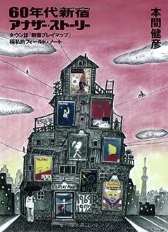 60年代新宿アナザー・ストーリー―タウン誌「新宿プレイマップ」極私的フィールド・ノート