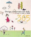 ワンポイント刺しゅう図案365—Design collection for kids