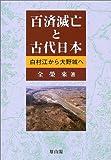 百済滅亡と古代日本―白村江から大野城へ
