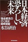 日本経済恐しい未来―「借金経済」の行く末は国家破綻