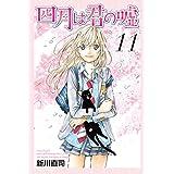 Amazon.co.jp: 四月は君の嘘(11) 電子書籍: 新川直司: Kindleストア
