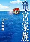 竜宮家族 / 石坂 啓 のシリーズ情報を見る