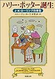 ハリー・ポッター誕生―J.K.ローリングの半生 (新潮文庫)