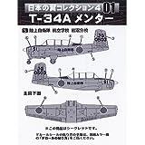 1/144 WORK SHOP Vol.28 日本の翼コレクション4 [1S.シークレット:T-34A メンター 陸上自衛隊 航空学校 岩沼分校](単品)