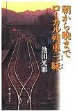 朝から晩までローカル列車三昧