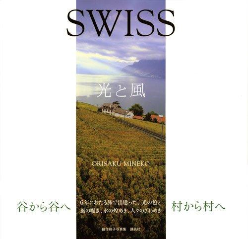 SWISS 光と風