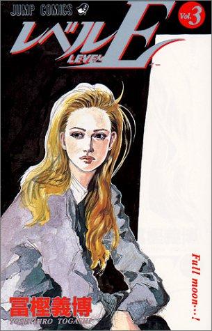 レベルE 3 (ジャンプ・コミックス)