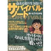 完全保存版 サバイバル・ノート―命ある限り生き抜け!