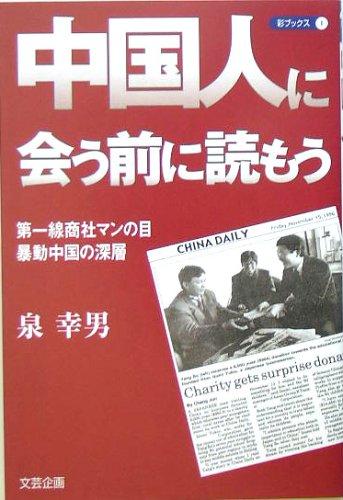 中国人に会う前に読もう―第一線商社マンの目・暴動中国の深層 (彩ブックス)