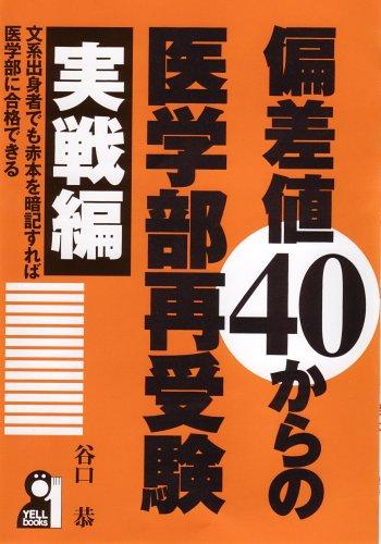 偏差値40からの医学部再受験 実戦編 (YELL books)