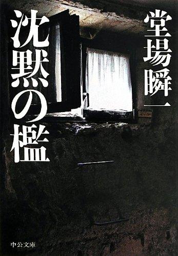 沈黙の檻 (中公文庫)