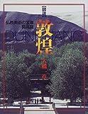 図説 敦煌―仏教美術の宝庫 莫高窟 (ふくろうの本)