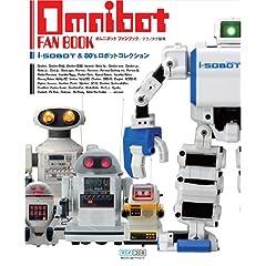 OMNIBOT FAN BOOK ~i-SOBOT & 80's ���{�b�g�R���N�V����~
