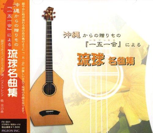 沖縄からの贈り物 「一五一会」による琉球名曲集