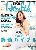 日経 Health (ヘルス) 2006年 06月号 [雑誌]
