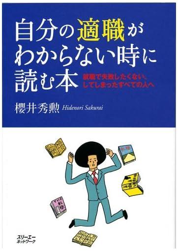 自分の適職がわからない時に読む本―就職で失敗したくない、してしまったすべての人へ