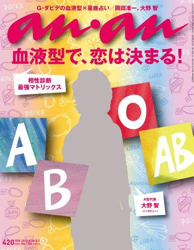 an・an ( アン・アン ) 2010年 5/5号 [雑誌]