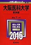 大阪医科大学(医学部) (2015年版大学入試シリーズ)