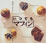 いつでもマフィン―Muffins&Quick Breads