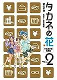タカネの花 2 不動産投資実践編 (BUNCH COMICS)